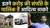 Aditya Thackeray ने बताई अपनी Total Assets, इतने करोड़ की है Property | वनइंडिया हिंदी