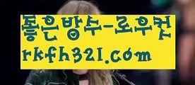 {{사설홀덤}}【로우컷팅 】【rkfh321.com 】△홀덤사이트【♪♪ rkfh321.com♪ 】홀덤사이트pc홀덤pc바둑이pc포커풀팟홀덤홀덤족보온라인홀덤홀덤사이트홀덤강좌풀팟홀덤아이폰풀팟홀덤토너먼트홀덤스쿨강남홀덤홀덤바홀덤바후기오프홀덤바서울홀덤홀덤바알바인천홀덤바홀덤바딜러압구정홀덤부평홀덤인천계양홀덤대구오프홀덤강남텍사스홀덤분당홀덤바둑이포커pc방온라인바둑이온라인포커도박pc방불법pc방사행성pc방성인pc로우바둑이pc게임성인바둑이한게임포커한게임바둑이한게임홀덤텍사스홀덤바
