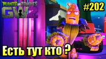 САДОВОЕ ПОБОИЩЕ! #202 — Plants vs Zombies Garden Warfare 2 {PS4} — Жива ли еще ИГРА