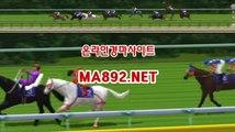 경마베팅 온라인경마사이트 MA892.NET 서울경마예상 인터넷경마