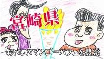 【ゴリパラ見聞録】「宮崎県・青島を激写する旅」前編