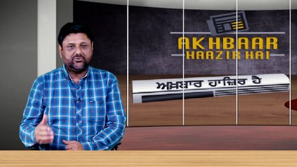 Akhbar Hazir Hai || Episode - 03.10.2019 || Part - 2 || अख़बार हाज़िर है || Garv Punjab Tv