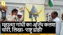 Madhya Pradesh: रीवा में Mahatma Gandhi  का अस्थि कलश चोरी, लिखा- 'राष्ट्र द्रोही'