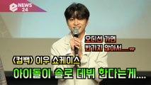 '컴백' 이우, 아이돌 솔로 데뷔 고충 전해 '오디션만 가면...'