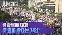 '조국 반대' 광화문 집회, 200만인지 300만인지 세어 봄 [씨브라더]