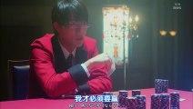 日劇 » 狂賭之淵 真人版 第2季05