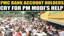PMC BANK ACCOUNT HOLDERS STAGE PROTEST   Oneindia Hindi