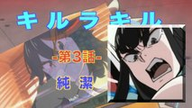 Kill La Kill キルラキル 第3話/純潔 HD