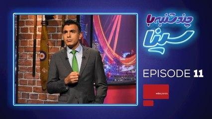 #MBCPersia | چند شنبه با سینا – قسمت 11 – بخش اول