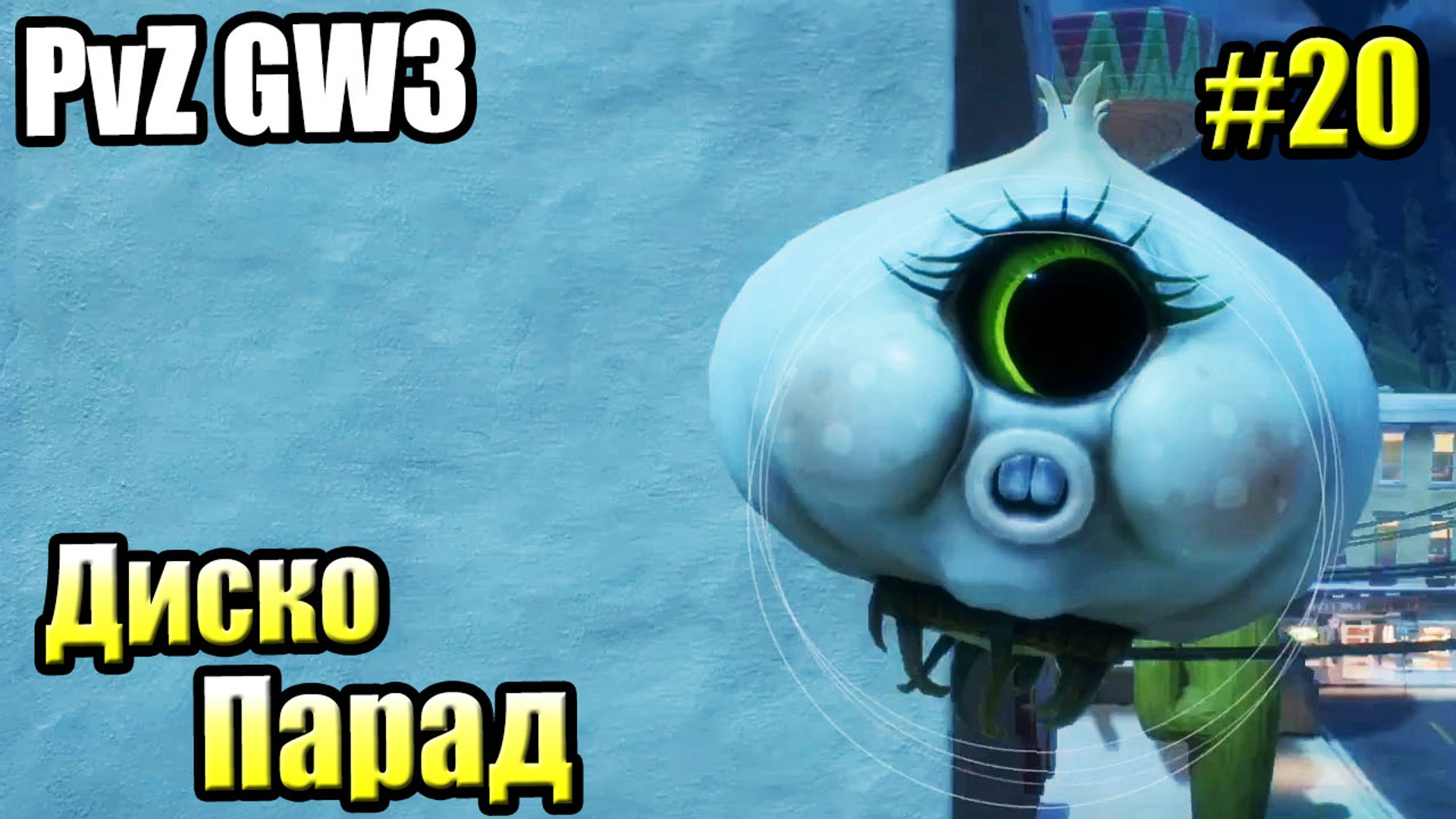 Новое САДОВОЕ ПОБОИЩЕ! #20 — Plants vs Zombies Битва за Нейборвиль {PS4} — ДИСКО ПАРАД