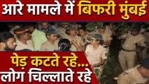Aarey issue पर  Mumbai में घमासान, aarey forest के बचाव के लिए आवाज बुलंद | वनइंडिया हिंदी