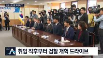 검찰 개혁 놓고…조국 vs 윤석열 주도권 싸움?