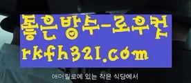 【배터리바둑이】【로우컷팅 】ᙩ온라인바둑이ᙩ【♂️ www.ggoool.com ♂️】ᙩ온라인바둑이ᙩಈ pc홀덤ಈ  ᙶ pc바둑이 ᙶ pc포커풀팟홀덤ಕ홀덤족보ಕᙬ온라인홀덤ᙬ홀덤사이트홀덤강좌풀팟홀덤아이폰풀팟홀덤토너먼트홀덤스쿨કક강남홀덤કક홀덤바홀덤바후기✔오프홀덤바✔గ서울홀덤గ홀덤바알바인천홀덤바✅홀덤바딜러✅압구정홀덤부평홀덤인천계양홀덤대구오프홀덤 ᘖ 강남텍사스홀덤 ᘖ 분당홀덤바둑이포커pc방ᙩ온라인바둑이ᙩ온라인포커도박pc방불법pc방사행성pc방성인pc로우바둑이