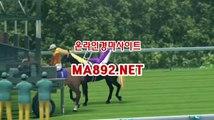 온라인경마사이트 경마예상 MA892 NET 경마사이트 경마배팅