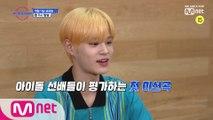 [예고/2회] 더블브이의 고민상담소 그리고 아이돌 선배들의 첫 미션곡 평가!