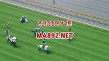 토요경마예상 경마사이트 MA892.NET 경마사이트 온라인경마사이트