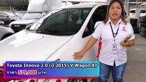 รถ SUV มือสอง Toyota Innova V ปี 15 ตัวท๊อปสุด ฟรีดาวน์ แถมทอง 1 เส้นฟรี!!