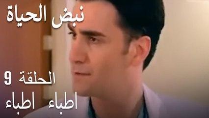 اطباء   اطباء