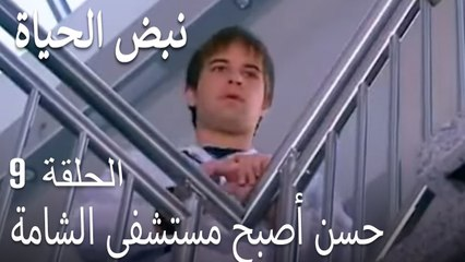 حسن أصبح مستشفى الشامة   قسم الأطباء التاسع