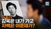 """[엠빅뉴스] """"내가 안 죽였어요"""" 화성 8차 사건 범인의 16년 전 옥중 인터뷰 전격 공개"""