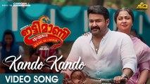 Ittymaani Made In China   Kando Kando Video Song   Mohanlal   Deepak Dev   Vaikom Vijayalakshmi