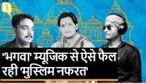भगवा म्यूजिक के नाम पर 'हेट क्राइम', ये हैं अनमोल रतन | Quint Hindi