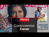 Controversy Covers Magazine Cover