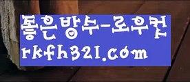 【모바일바둑이】【로우컷팅 】홀덤바【∮ www.ggoool.com∮ 】홀덤바ಈ pc홀덤ಈ  ᙶ pc바둑이 ᙶ pc포커풀팟홀덤ಕ홀덤족보ಕᙬ온라인홀덤ᙬ홀덤사이트홀덤강좌풀팟홀덤아이폰풀팟홀덤토너먼트홀덤스쿨કક강남홀덤કક홀덤바홀덤바후기✔오프홀덤바✔గ서울홀덤గ홀덤바알바인천홀덤바✅홀덤바딜러✅압구정홀덤부평홀덤인천계양홀덤대구오프홀덤 ᘖ 강남텍사스홀덤 ᘖ 분당홀덤바둑이포커pc방ᙩ온라인바둑이ᙩ온라인포커도박pc방불법pc방사행성pc방성인pc로우바둑이pc게임성인바둑이한게임포커