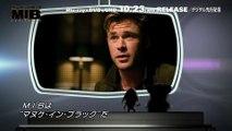 フランク&ポーニィの映画談議 特典映像『メン・イン・ブラック:インターナショナル』10_23 BD&DVD発売 _ 10_9 デジタル先行配信