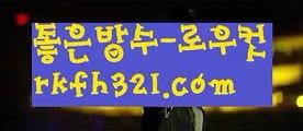 【홀덤스쿨】【로우컷팅 】원탁바둑이게임【www.ggoool.com 】원탁바둑이게임ಈ pc홀덤ಈ  ᙶ pc바둑이 ᙶ pc포커풀팟홀덤ಕ홀덤족보ಕᙬ온라인홀덤ᙬ홀덤사이트홀덤강좌풀팟홀덤아이폰풀팟홀덤토너먼트홀덤스쿨કક강남홀덤કક홀덤바홀덤바후기✔오프홀덤바✔గ서울홀덤గ홀덤바알바인천홀덤바✅홀덤바딜러✅압구정홀덤부평홀덤인천계양홀덤대구오프홀덤 ᘖ 강남텍사스홀덤 ᘖ 분당홀덤바둑이포커pc방ᙩ온라인바둑이ᙩ온라인포커도박pc방불법pc방사행성pc방성인pc로우바둑이pc게임성인바둑이한게