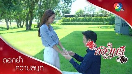 อาตม์ขอสองแต่งงาน | ตอกย้ำความสนุก สองนรี EP.15 | Ch7HD
