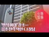 '만삭 아내' 강조… 읍소 전략 택한 CJ 장남[신통방통]