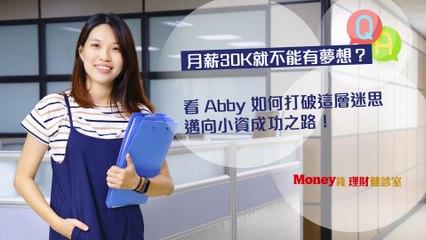 理財健診室-30k的財務夢想 從記帳APP堵住錢坑開始