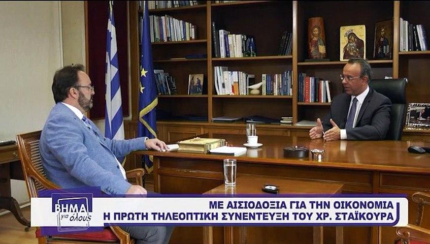 Βήμα για όλους 7-10-2019, Υπουργός Οικονομικών Χρήστος Σταικούρας