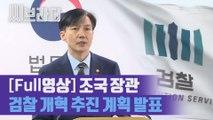 조국 법무부 장관, 검찰 개혁 추진 계획 발표 [씨브라더]