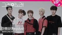 [그래 이 노래] 원위(ONEWE) - 야행성(Regulus)