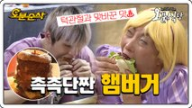 너는 지금 햄버거가 먹고 싶다. 식(食)스틸러들의 식욕폭발 햄버거 먹방 모음!!  | 오분식당⏱오분순삭