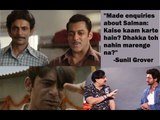 Exclusive: Sunil Grover Interview talks about Salman Khan, Katrina Kaif and his TV Stint | SpotboyE