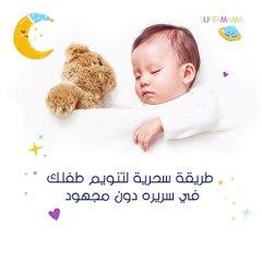 طريقة سحرية لتنويم طفلك في سريره دون مجهود