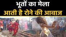 Jharkhand के इस गांव में लगता है भूतों का मेला, रात में आती है रोने की आवाज । वनइंडिया हिंदी