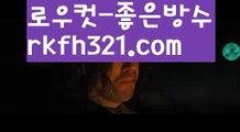 【로우컷팅 】【 루비게임주소】【 rkfh321.com】ᙩ온라인바둑이ᙩ【♂️ www.ggoool.com ♂️】ᙩ온라인바둑이ᙩಈ pc홀덤ಈ  ᙶ pc바둑이 ᙶ pc포커풀팟홀덤ಕ홀덤족보ಕᙬ온라인홀덤ᙬ홀덤사이트홀덤강좌풀팟홀덤아이폰풀팟홀덤토너먼트홀덤스쿨કક강남홀덤કક홀덤바홀덤바후기✔오프홀덤바✔గ서울홀덤గ홀덤바알바인천홀덤바✅홀덤바딜러✅압구정홀덤부평홀덤인천계양홀덤대구오프홀덤 ᘖ 강남텍사스홀덤 ᘖ 분당홀덤바둑이포커pc방ᙩ온라인바둑이ᙩ온라인포커도박pc방불법pc방사행