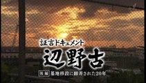 BS1スペシャル 証言ドキュメント辺野古(後編)20191006