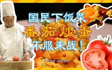 【大师的菜·番茄炒蛋】番茄炒蛋到底是先炒番茄还是鸡蛋?这次终于有了正确答案!