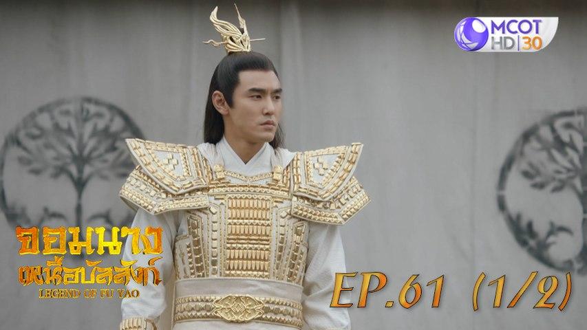 จอมนางเหนือบัลลังก์ (Legend of Fuyao) EP.62 (1/2)