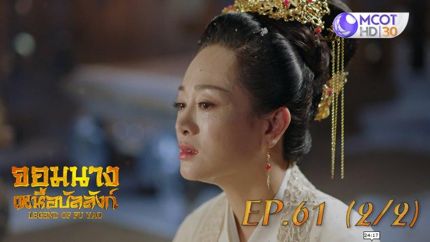 จอมนางเหนือบัลลังก์ (Legend of Fuyao) EP.62 (2-2)
