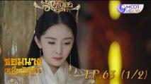 จอมนางเหนือบัลลังก์ (Legend of Fuyao)EP.63 (1-2)