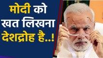 Naseeruddin Shah ने PM Modi को लिखा खत, PM को Letter लिखना देशद्रोह कैसे हो सकता है | वनइंडिया हिंदी