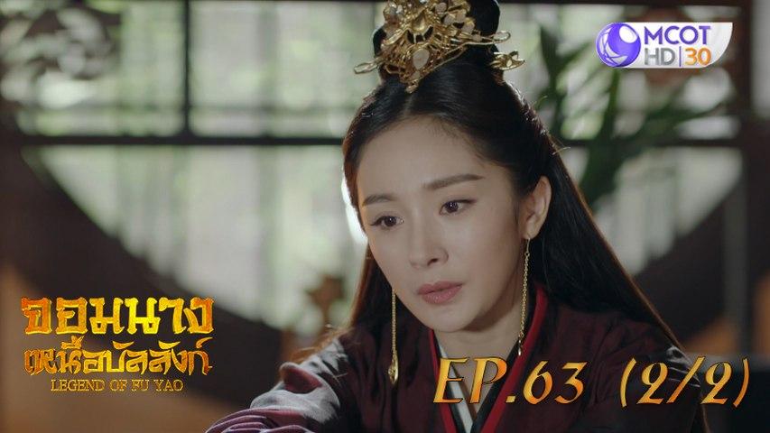 จอมนางเหนือบัลลังก์ (Legend of Fuyao) EP.63 (2-2)