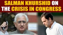Salman Khurshid anguished over Cong's leadership crisis | Oneindia News