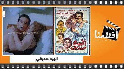 الفيلم العربي - البيه صديقي - بطولة حاتم ذو الفقار وسميرة صدقي